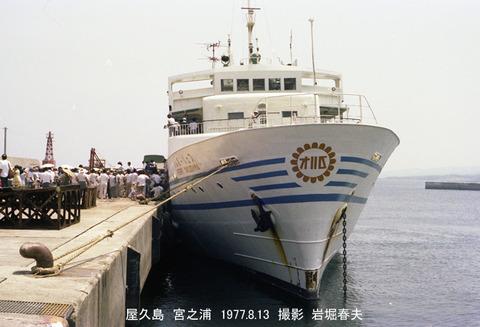 19770813 フェリー屋久島