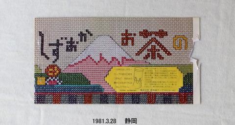 19810328 静岡茶