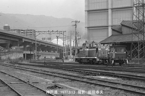 7703809 神戸港駅構内