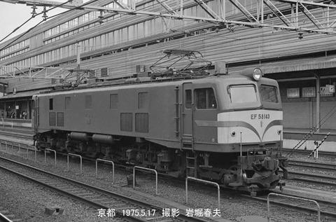 7505410  EF58143京都