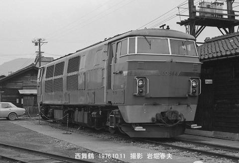 7623204 西舞鶴DD544