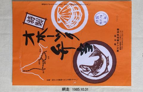 19851031 網走 オホーツク弁当
