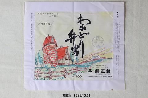 19851031 釧路 わかどり弁当