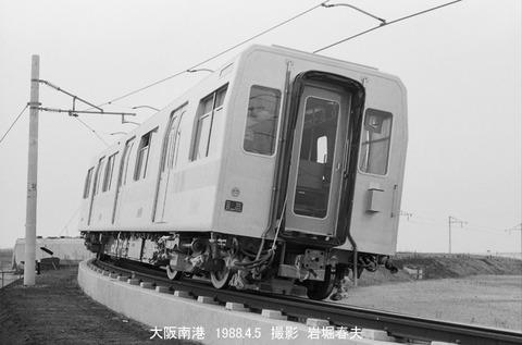 8801915 リニア地下鉄実験線