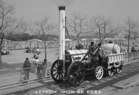鉄道写真家 岩堀春夫のblog   ロケット号走る コメント