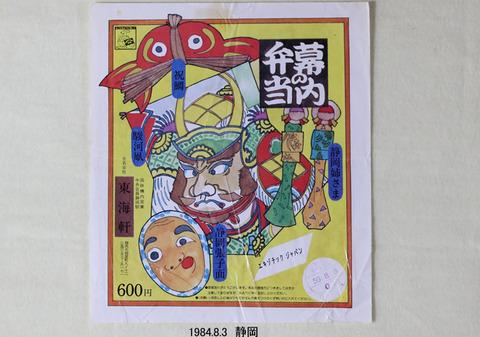 19840803 静岡 幕の内
