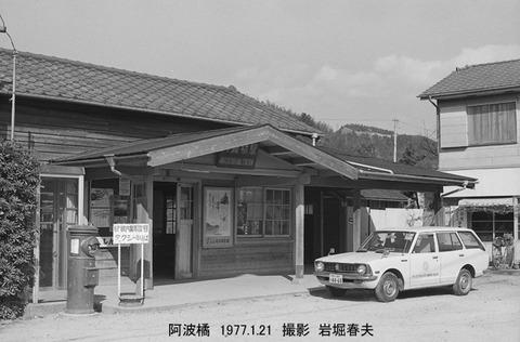 7701008 阿波橘駅