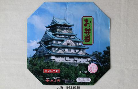 19831030 大阪 お弁当