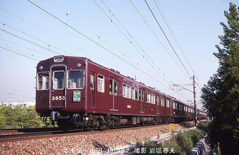 阪急910135,2853北千里