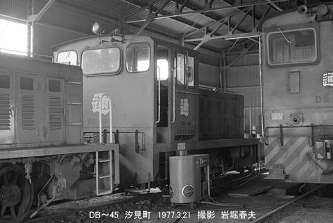 7705122 汐見町名臨DB-45
