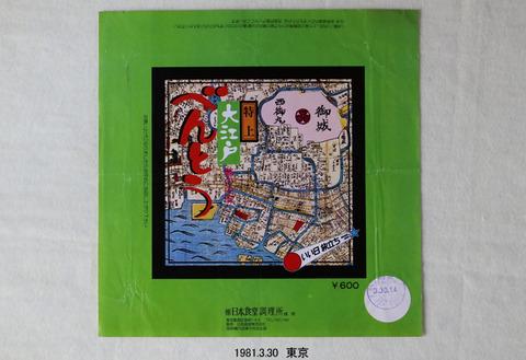 19810330東京  大江戸べんとう