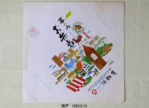 19850915 神戸 幕の内