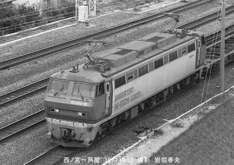 9313235 EF200-16NA