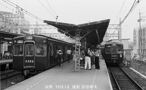 7904520 阪急3352淡路
