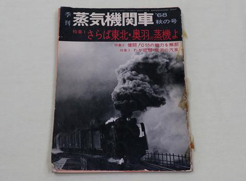 キネ旬蒸気機関車 1968秋r2098