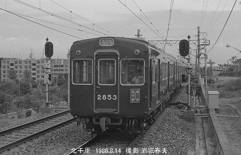 8605704 阪急2853北千里