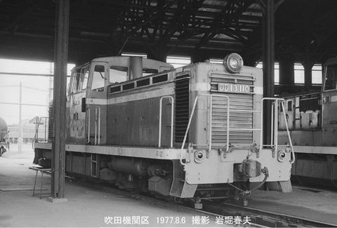 7711525 吹田DD13110