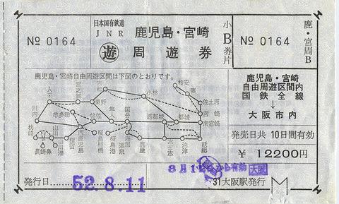 鹿児島宮崎 1977B大阪JNR