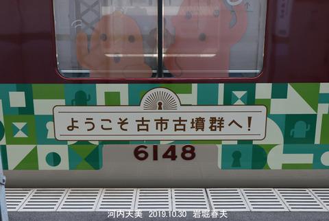 近鉄6148 、河内天美sx421