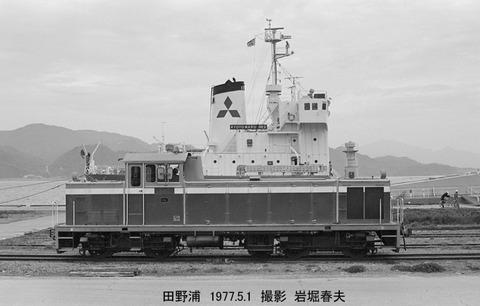 7706929 田野浦DE651