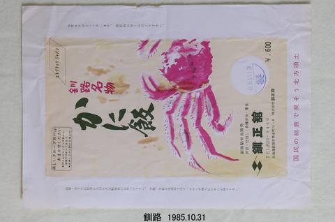 19851031 釧路 かに飯