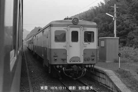 7623217 宮津線キユニ11
