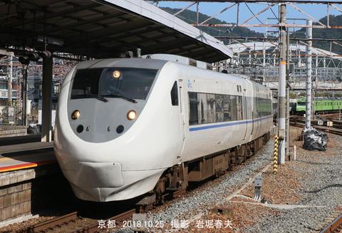 サンダーバード 、京都rx273