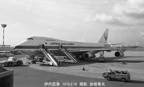 7801409 伊丹JAL B747