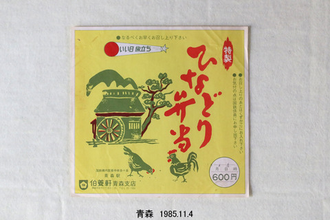 19851104 青森 ひなどり弁当