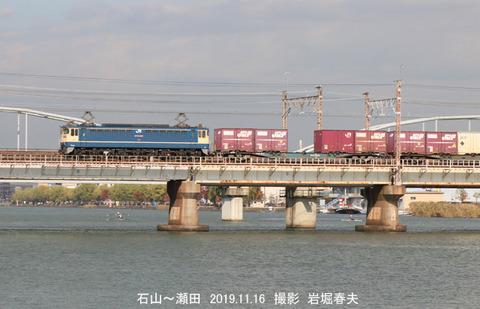 EF652092 ,石山瀬田sy742