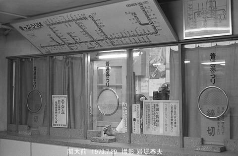 7309334 阪急、関大前駅