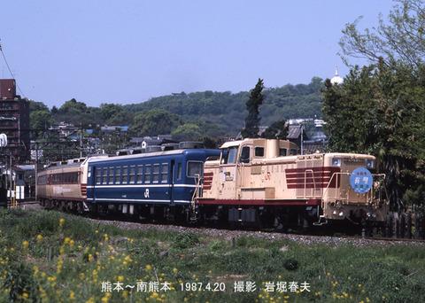 鉄道写真家 岩堀春夫のblog   豊肥本線の思い出 コメント