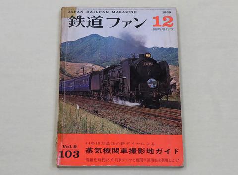 鉄道ファン増刊 103r2092