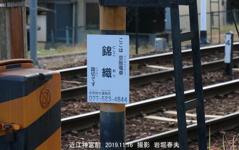 OT16近江神宮前 4sy607