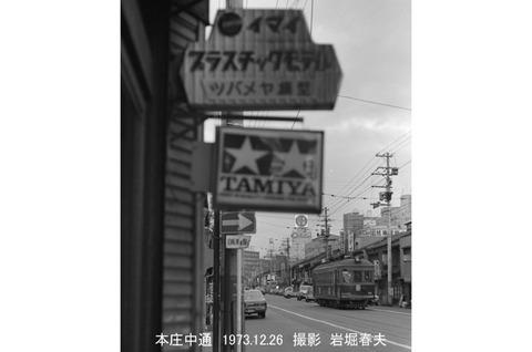 7315306 阪神82本庄中通