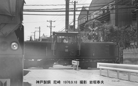 7621401 神戸製鋼尼崎DL 16
