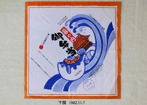 19821107 下関 御弁当