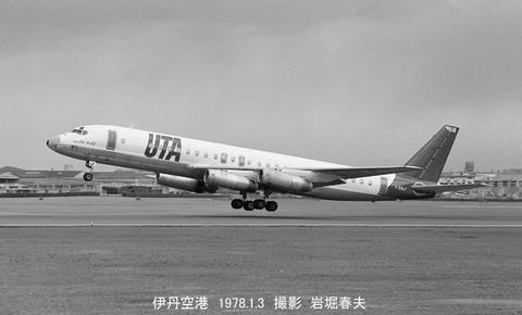 7800111 伊丹UTA DC8