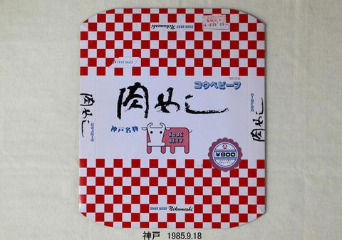 19850918 神戸 肉めし