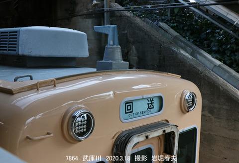 阪神7864細部 、武庫川t3880