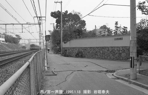 9501721 震災被害、JR芦屋荘