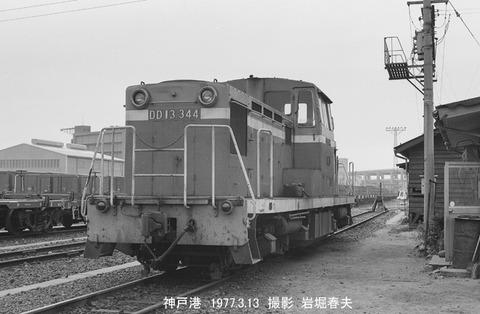 7703723 神戸港DD13344