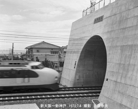 7270412 山陽新幹線六甲トンネル
