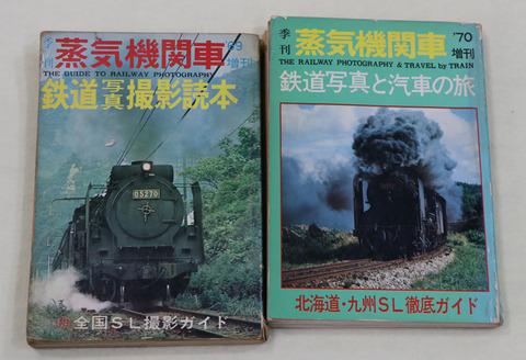 蒸気機関車撮影読本 r2096