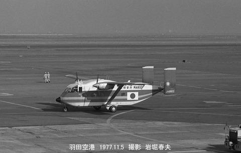 7714428海保安庁 ショートJA8800