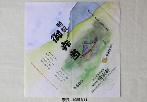 19850811 奈良 御弁当