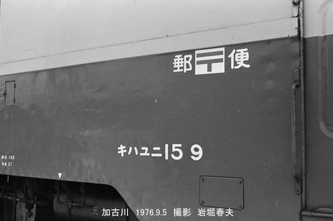 7620625 キハユニ15 9加古川