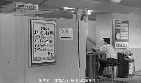7309332 阪急、関大前駅