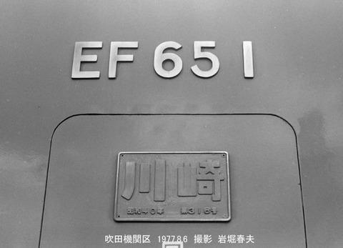 7711517 吹田EF651銘板
