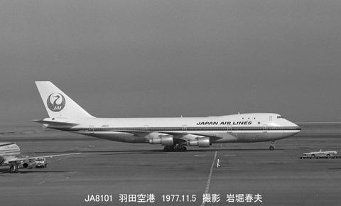 7714424 JAL B747 JA8101